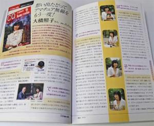 大橋照子さんのインタビュー記事が掲載された、「CQ ham radio」2014年1月号