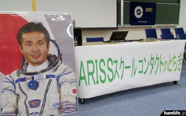 会場には若田宇宙飛行士の大きな写真パネルも設置された