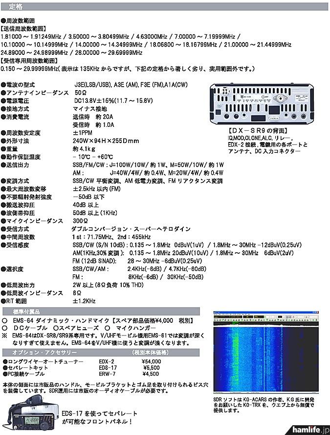 DX-SR9J/Mの定格(ニュースリリースより)