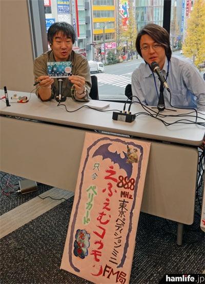 会場内にはミニFM局「えふえむコウモリ」も開局。その場で受信報告をすると本格的なベリカードが受け取れる