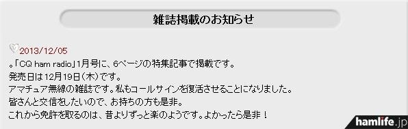 """Webサイトに掲載された""""コールサイン復活宣言""""(「☆大橋照子からのメッセージ☆」より)"""