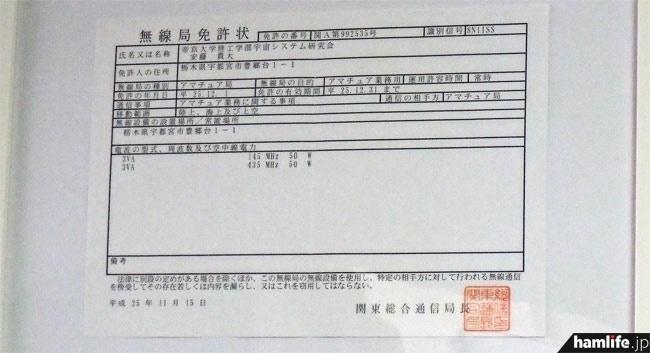 8N1ISSの無線局免許状