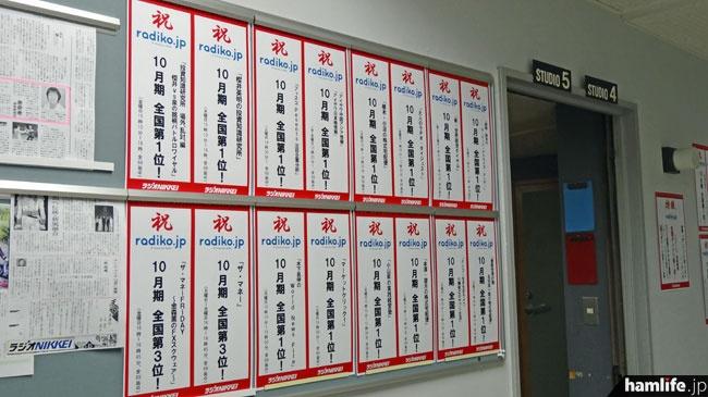 各スタジオに通じる廊下。radiko.jpにおける聴取率1位の掲示が並ぶ