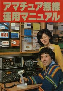 1978年には大橋照子さんと子門真人氏(JI1KLK)が表紙となった「アマチュア無線運用マニュアル」(電波新聞社)も刊行された