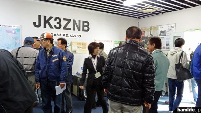 研究場内にあるJK3ZNBのクラブシャックも公開