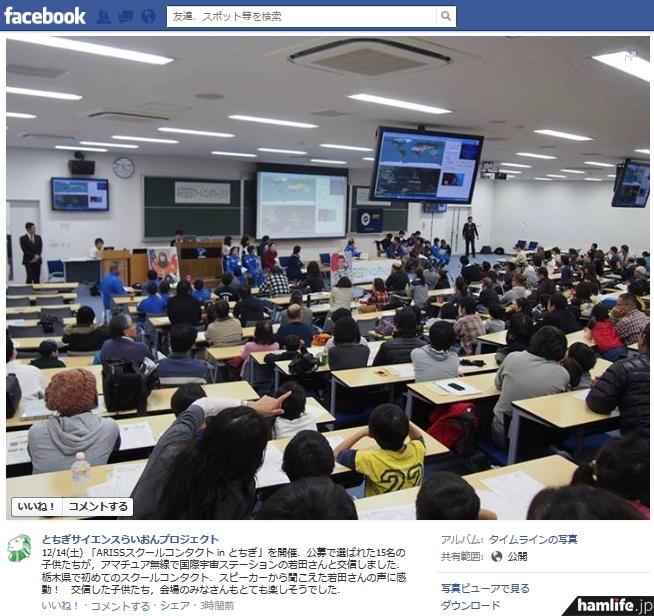 「とちぎサイエンスらいおんプロジェクト」のFacebookページにも同イベントの会場風景が掲載されている