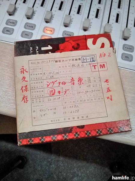 「虎ノ門琴平タワーからの初めての開始アナウンスは、今日だけの特別バージョン。しかも、引越で発掘された昭和33年にダビングされたシグナルミュージックを使います。さっきまで作ってました。」
