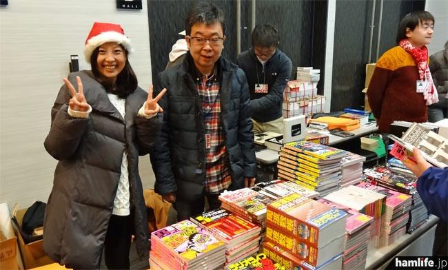 主催者の三才ブックスは、雑誌や書籍類を即売