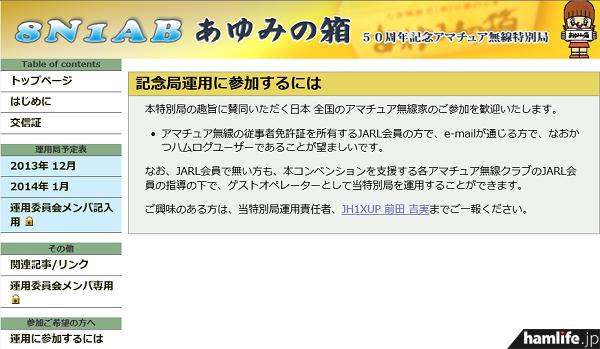 8N1ABへの「記念局運用に参加するには」(同Webサイトから)