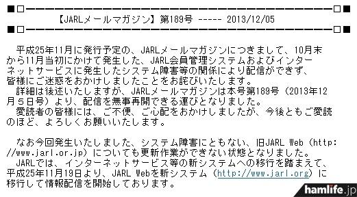 配信されたJARLメールマガジン第189号。不達の場合は迷惑メールフォルダの確認を呼びかけている。