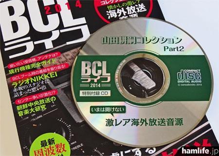 BCLライフ2014の特別付録CD