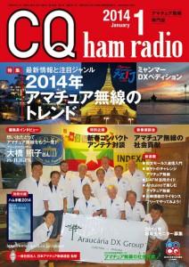 CQ ham radio 2014年1月号