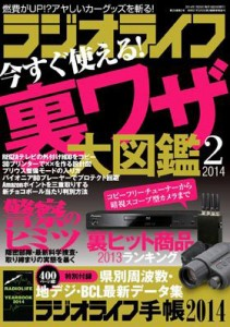 ラジオライフ2014年2月号