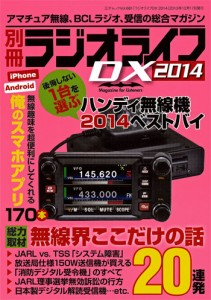 「ラジオライフDX 2014」の表紙