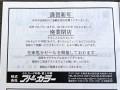 2014年2月20日での「廃業閉店」を告知した、JARL NEWS2014年冬号の同社広告
