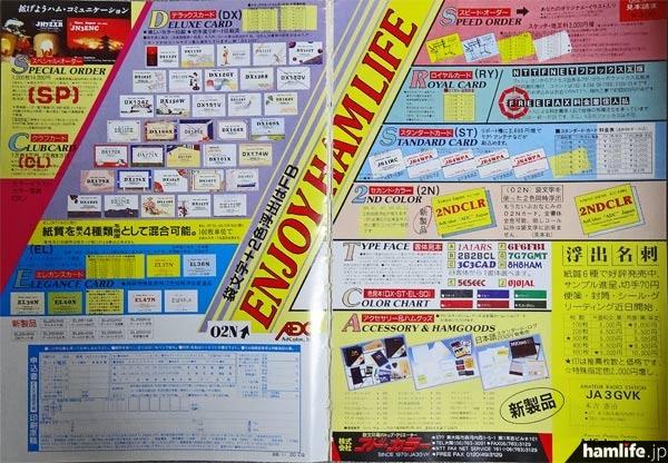 1988年当時の同社広告(「CQ ham radio」1988年12月号より)