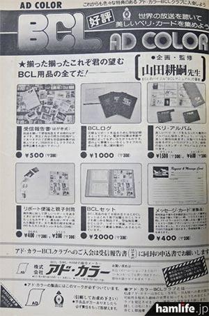 「BCLブーム」に発売された、BCL用品の広告(「ラジオの製作」1977年5月号より)