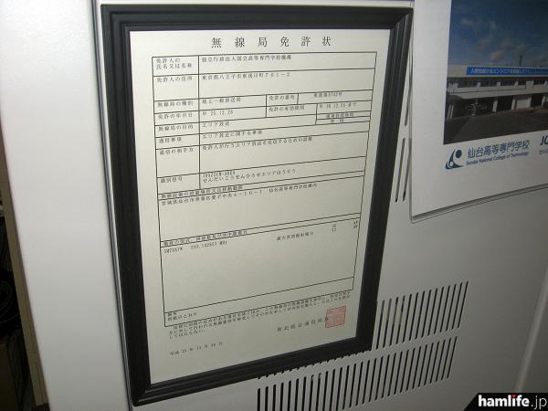 2013年12月26日付で東北総通から付与された無線局免許状