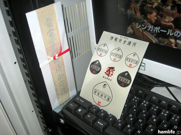 無線通信実験室内に、電電神社のお札を発見