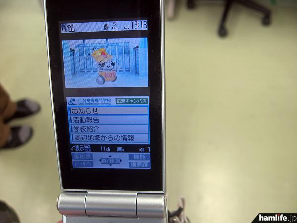 ワンセグが受信できる携帯電話やスマートホンなどで情報をキャッチ!