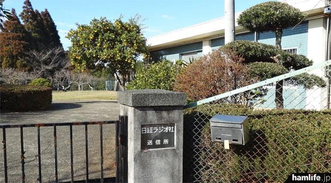 ラジオNIKKEI(会社名:日経ラジオ社)の長柄送信所の正面。敷地内は美しく手入れされている