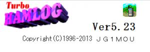 12月28日に公開されたTurbo HAMLOG Ver.5.23