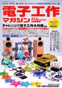 電子工作マガジン 2013年冬号の表紙