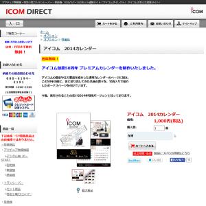 アイコムのネット直販サイト「ICOM DIRECT」で販売開始!