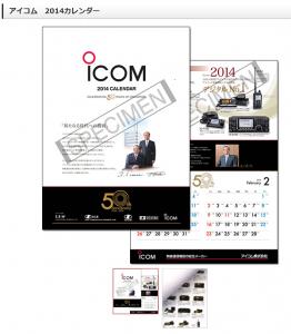 特別バージョンという創業50周年「2014年プレミアムカレンダー」