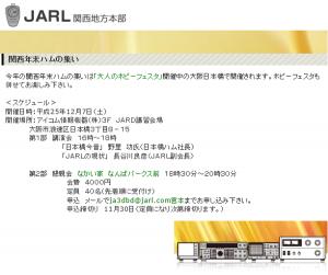 jarl-kansai-kansainenmatsuhamunotsudoi2013