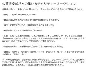「JARL佐賀県支部ハムの集い&チャリティーオークション」概要(同Webサイトから)