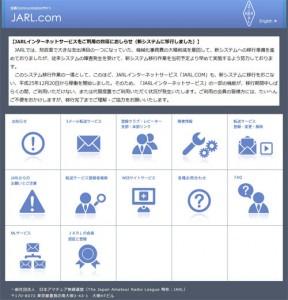 サーバー移行が完了したJARL.COM