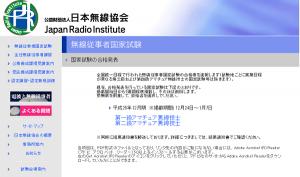 公益財団法人日本無線協会のWebサイトに掲載された国家試験の合格発表情報