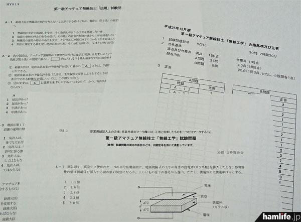 公表された1アマ、2アマ国家試験の問題と解答
