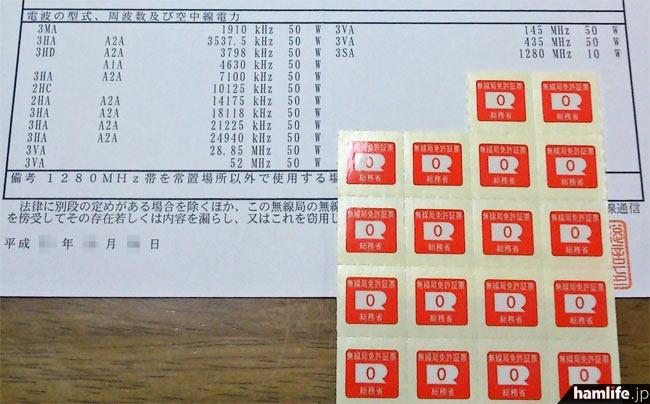 「移動する局」の場合、無線局免許証票(赤いシール)の貼付が必須となる