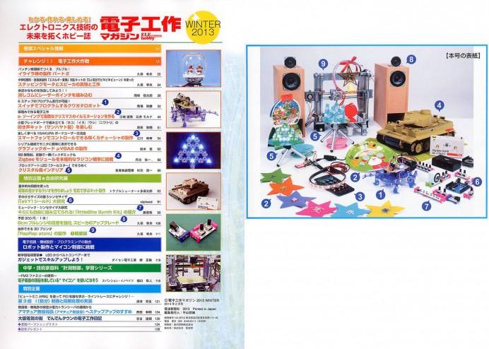 電子工作マガジン 2013年冬号の目次(クリックすると拡大)