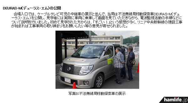 「不法無線局移動探索車・DEURAS-M(デューラス・エム)」を公開(同Webサイトから)