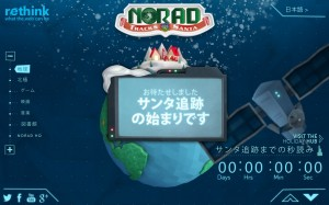 NORADのサンタクロース追跡サイト。日本語にも対応