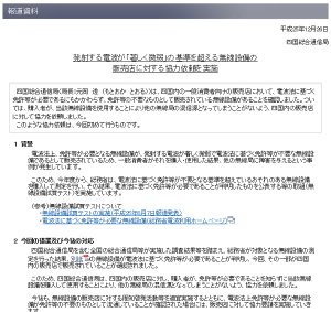 四国総合通信局では、今回初めて四国内の販売店に対して電波法に違反する無線設備(電子機器)の販売を控えるよう協力依頼を実施した