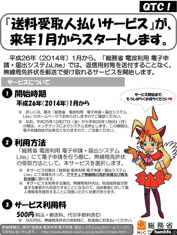 soumusyou-info20131210