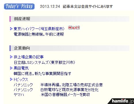東京ハイパワーの倒産を速報した「クリアリーフ総研」のWebサイトより