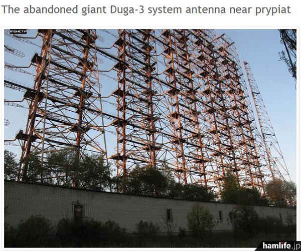 異様を誇る、巨大な「Duga-3システム・アンテナ」(同Webサイトから)