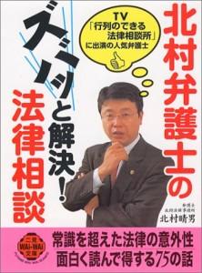 北村晴男弁護士の著書より