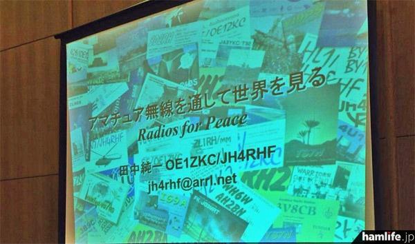 「DXフォーラム」のスクリーン画面より。JH4RHF田中氏はさまざまなDXペディションへの参加や海外運用を経験している