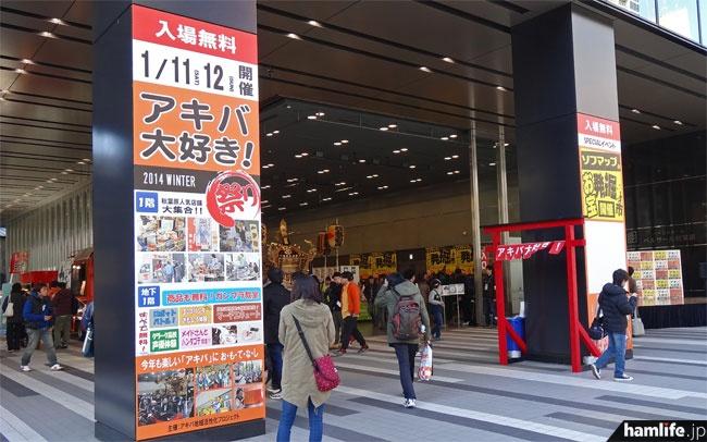 ベルサール秋葉原で開催されている「アキバ大好き!祭り 2014 Winter」の入口