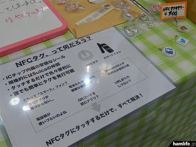 NFCタグは1階の「日本Androidの会 秋葉原支部」のコーナーで販売もしている