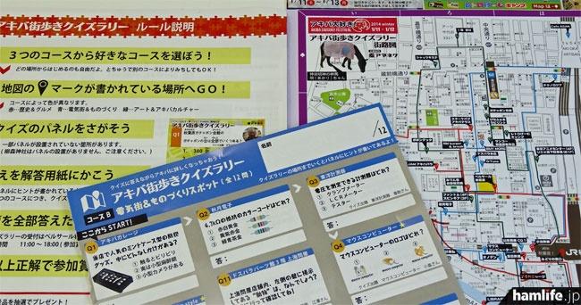 抽選で賞品が当たる「アキバ街歩きクイズラリー」も実施。hamlife.jpも秋葉原とアマチュア無線に関する問題を提供した