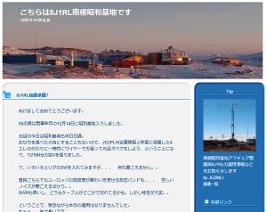 アマチュア無線家の視点で、現地の様子をブログで紹介してくれる「こちらは8J1RL南極昭和基地です」(同Webサイトから)