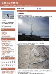 今年初、そして55次隊初となる南極昭和基地「8J1RL」のオンエアーに成功し、JAの3局と交信できたと、現地からJG3PLH・T.Kondo氏がブログ「8J1RLの情報」でその日のうちに伝えてくれた(同Webサイトから)