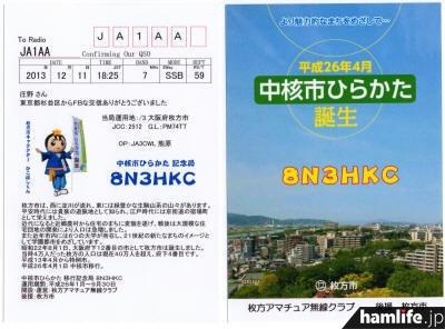 8N3HKCのQSLカード(枚方アマチュア無線クラブのWebサイトより)